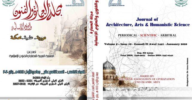 arab association of civilization islamic arts